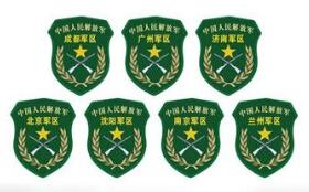 北京觀察:撤七大軍區 整編交接忙