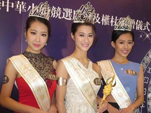 2016国际华姐竞选举行 朱亚琳夺冠麦明诗倒灶