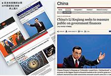 """蘇曉暉:""""十三五""""期間中國外交的關鍵詞"""