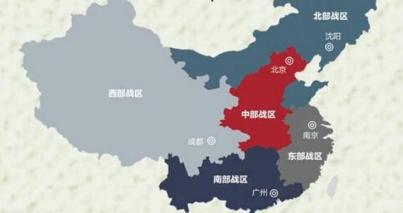 """中国军队进入战区时代 """"第一棒""""怎么跑?"""
