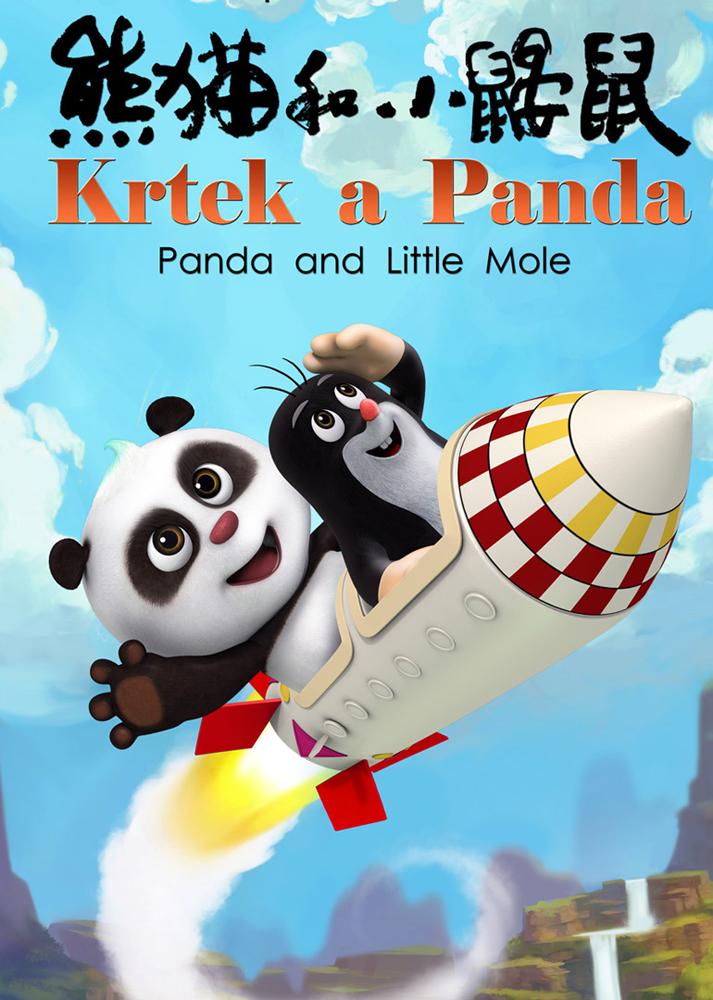 动画 熊猫和小鼹鼠 开播高清图片