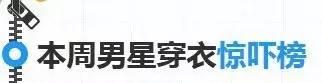 衣範追蹤 馮紹峰這雙雨靴可以穿去插秧了