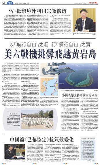 香港《明報》:中美南海角力升級 分歧難消斗而不破