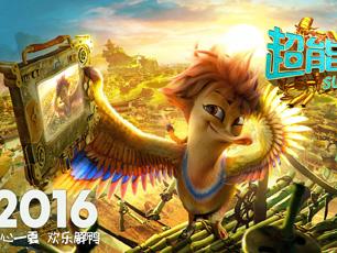 3D合拍动画《超能太阳鸭》曝海报双黄蛋鸭界大咖真身初显