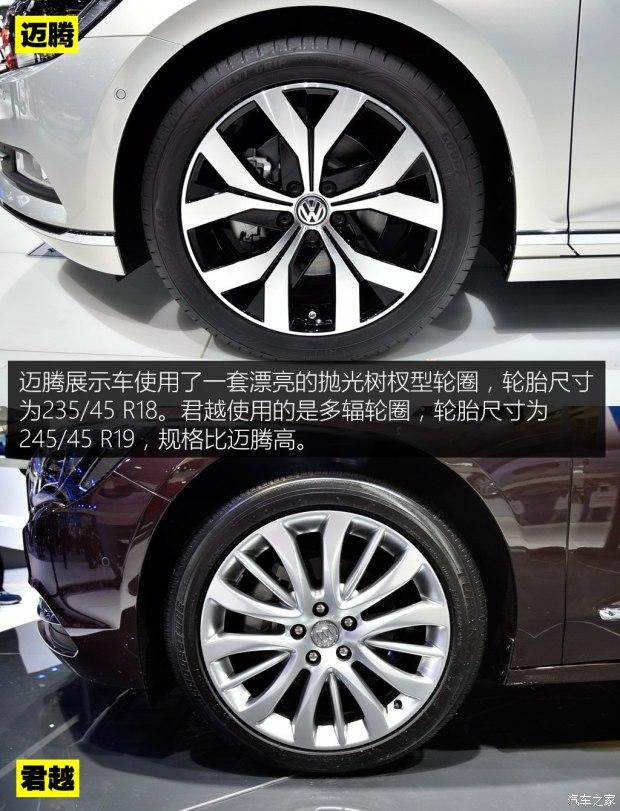 一汽-大众 迈腾 2017款 基本型