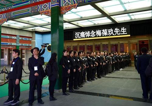梅葆玖遗体告别仪式在北京举行