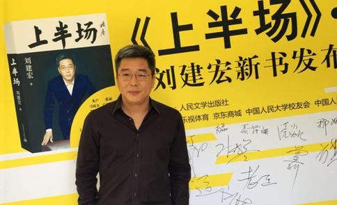 足球评论员刘建宏首次出书 讲述人生上半场