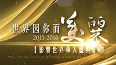 2016影响世界华人盛典