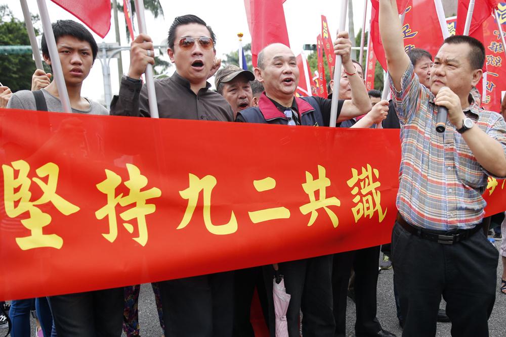 Image result for 九二共识