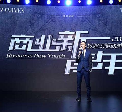 2016《芭莎男士》—凯迪拉克商业新青年嘉年华举办