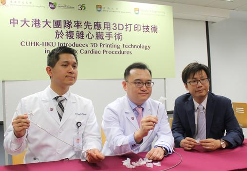 中大港大联手降并发风险 3D打印心脏助规划手术