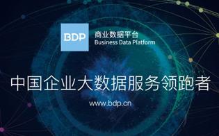 海致BDP重新定义数据分析