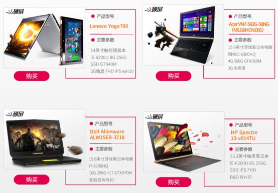 PC设备全面升级 IPS硬屏引领显示未来