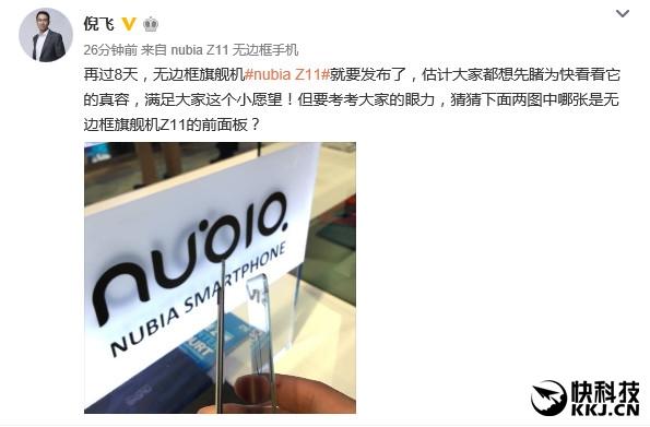 暴强!nubia自曝新旗舰Z11:无边框设计惊艳