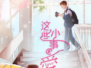 中國版《初戀這件小事》正式啟動 今年內有望開拍