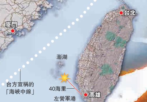 台军舰误射导弹酿惨剧 陆方:台须作负责任说明
