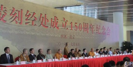 中佛协纪念金陵刻经处成立150周年,南京将建新馆