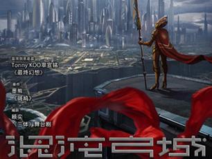 元力影业曝全新科幻巨制IP《混沌之城》