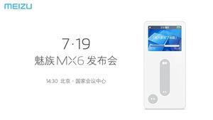 魅族科技將於7月19日舉辦魅族MX6發佈會