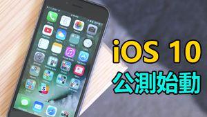 你的iPhone也可升級iOS 10!教你簡單加入公測
