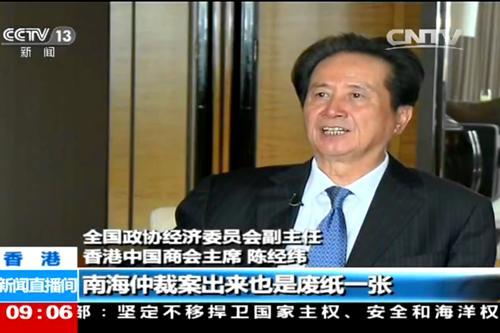 香港中国商会陈经纬:港澳同胞坚决与祖国一个阵线图片