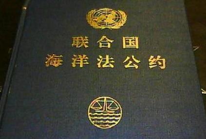施君玉:警惕中國退出《海洋法公約》的鼓譟