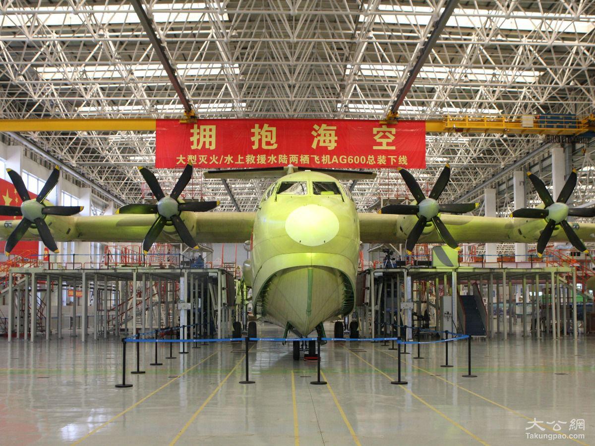 全球最大水陆两栖飞机珠海总装下线