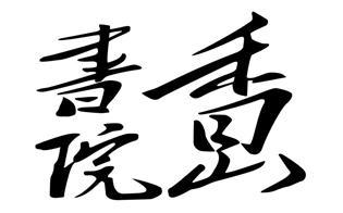 香山書院探索傳統文化發展之路