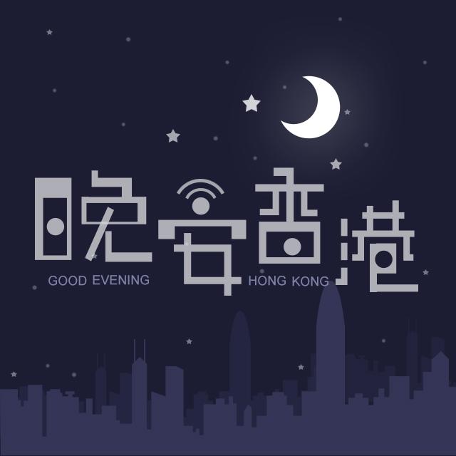 晚安香港:来碗50年的红豆冰