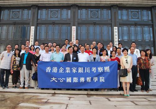 大公国际传媒学院搭桥 35港企业家赴银川觅商机