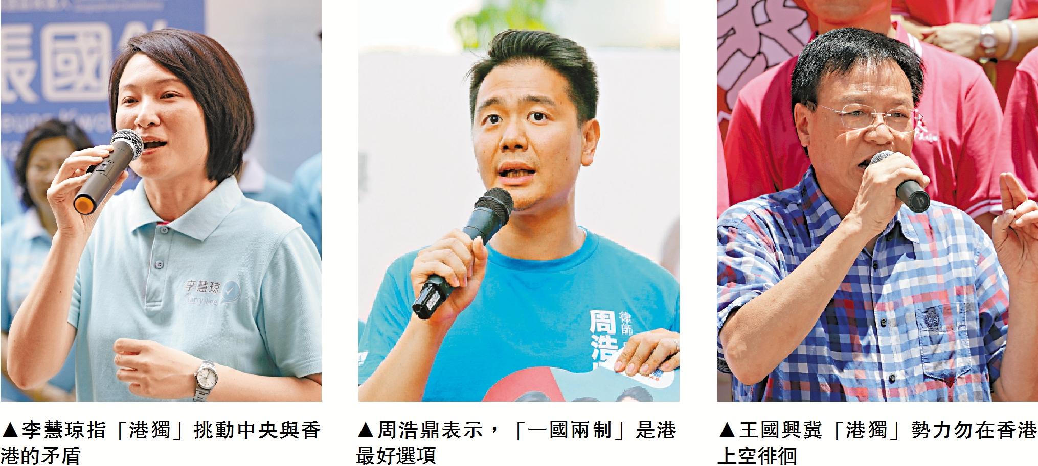 """李慧琼周浩鼎等斥""""港独""""死路 不容立会变成宣传平台"""