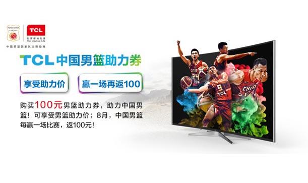 为中国健儿喝彩!TCL超薄曲面电视C1-CUD全城献礼