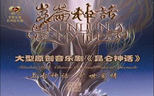華夏樂章探索中國音樂劇的發展之路