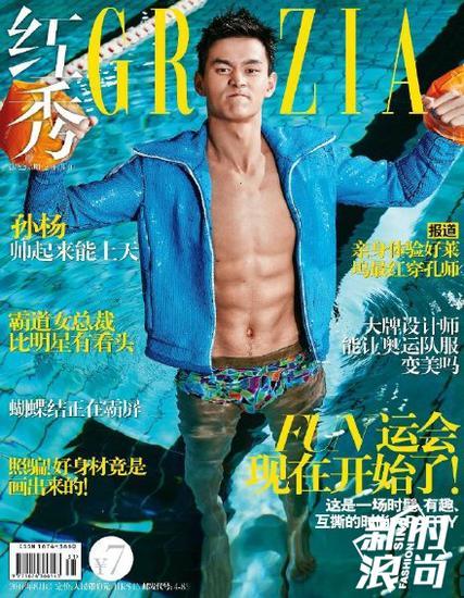 孫楊的時尚雜誌封面