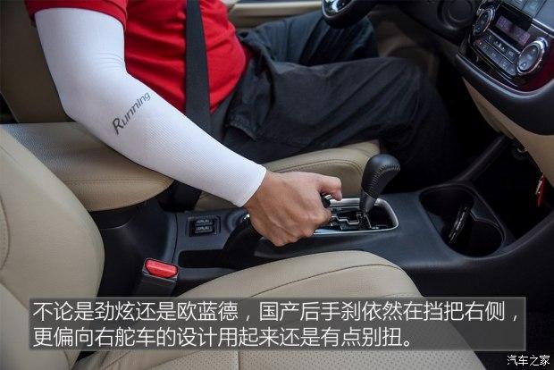 广汽三菱 欧蓝德 2016款 基本型