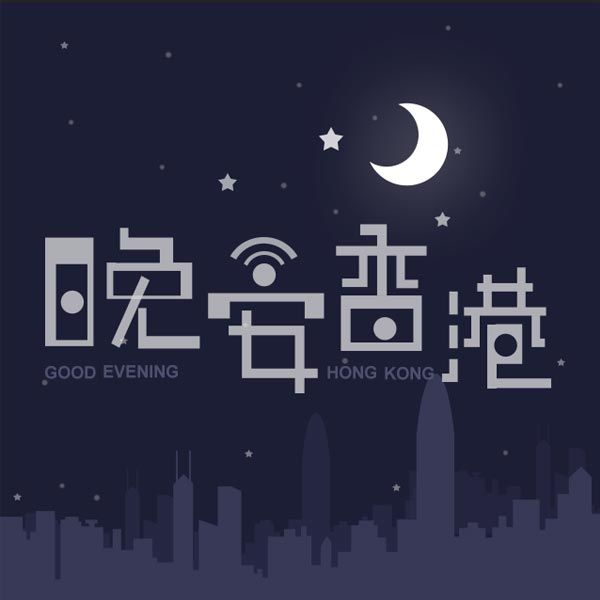 晚安香港:鸣鼓响彻维港湾