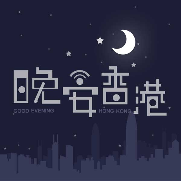 晚安香港:巷弄飘出蛋卷香