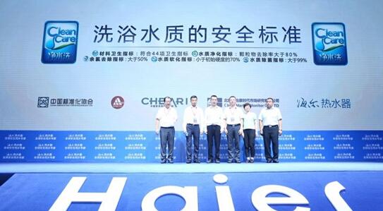 """海尔热水器联合三大权威机构发布""""安全标准"""""""