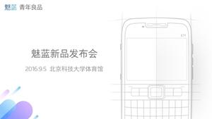 魅族科技將於9 月5 日舉行魅藍新品發佈會