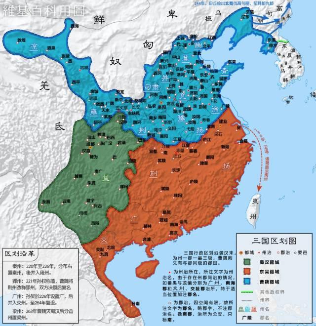 三国时期局势图