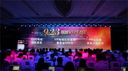"""9.23暴风VR生态节""""买多少送多少+直降600"""""""