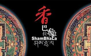 《香巴拉》帶領藏族文化走向世界