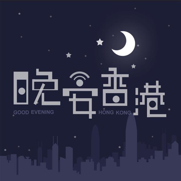 晚安香港:漂洋过海来看你