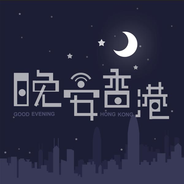 晚安香港:你见过石屎森林巨兽吗?