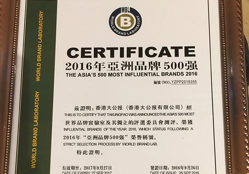 《亚洲品牌500强》在香港发布 大公报再获殊荣