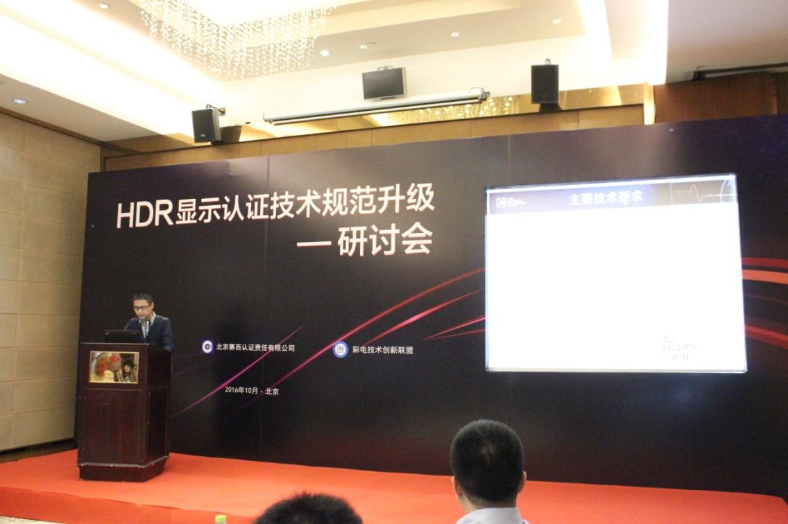 彩电技术升级加快 HDR电视成高端消费热点