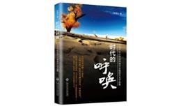 耕耘播种在青海高原上——读李南山《时代的呼唤》/陆士虎