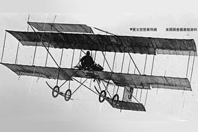 温德邦:香港飞行第一人