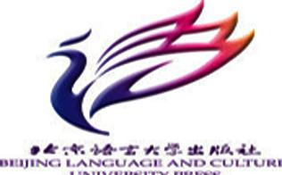 北京语言大学出版社:让汉语走向全世界