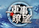 辽宁舰编队元旦南海练兵展战力